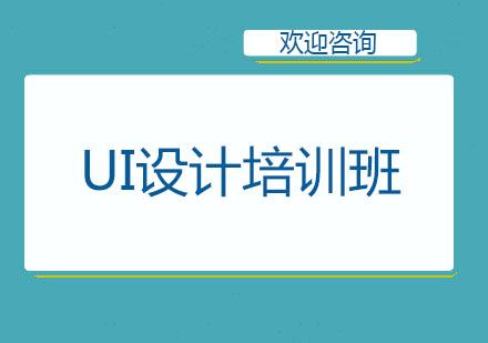 北京電腦培訓-UI設計培訓班