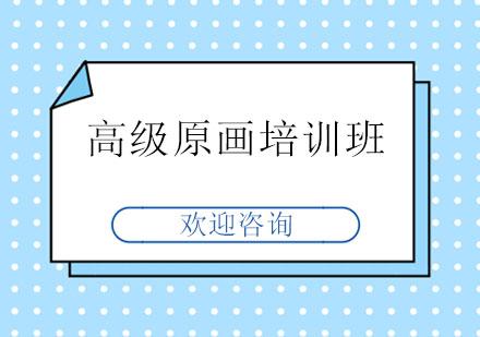 北京插畫設計培訓-高級原畫培訓班