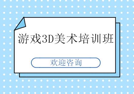北京電腦培訓-游戲3D美術培訓班