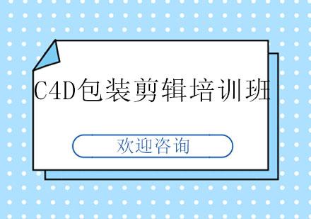 北京影視制作培訓-C4D包裝剪輯培訓班