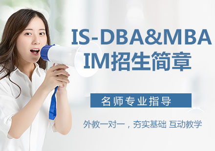天津DBA培訓-IS-DBA&MBA-IM招生簡章
