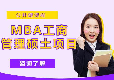 天津MBA培訓-MBA工商管理碩土項目