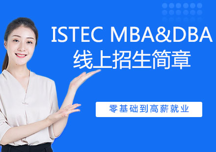 天津DBA培訓-ISTECMBA&DBA線上招生簡章