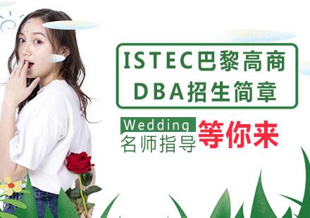 天津DBA培訓-ISTEC巴黎高商DBA招生簡章