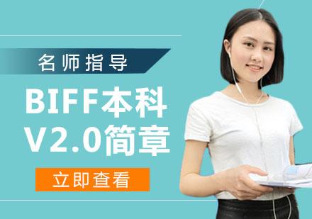 天津MBA培訓-BIFF本科V2.0簡章