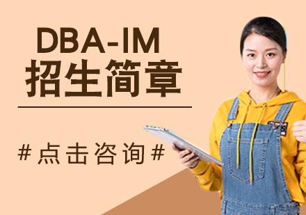 天津DBA培訓-DBA-IM招生簡章