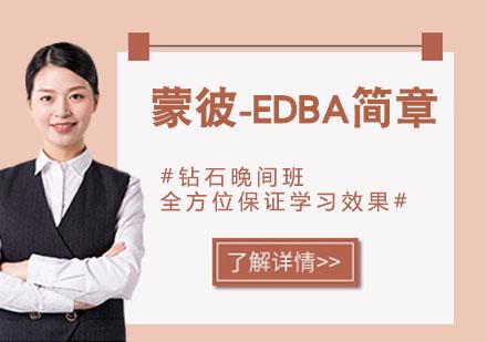 天津EMBA培訓-蒙彼-EDBA簡章