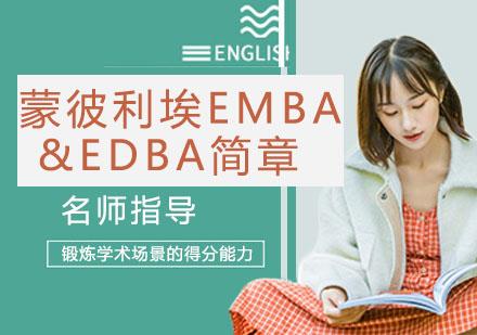天津DBA培訓-蒙彼利埃EMBA&EDBA簡章