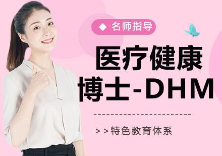 天津DBA培訓-醫療健康博士-DHM