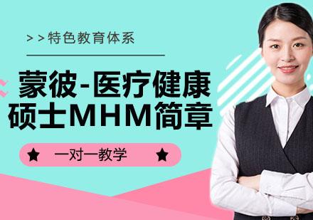 天津MBA培訓-蒙彼-醫療健康碩士MHM簡章