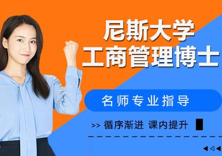 天津MBA培訓-尼斯大學工商管理博士