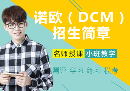 天津MBA培訓-諾歐(DCM)招生簡章