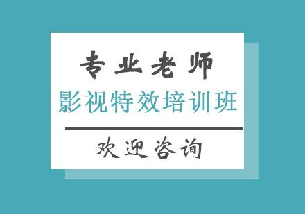 北京影視制作培訓-影視特效培訓班