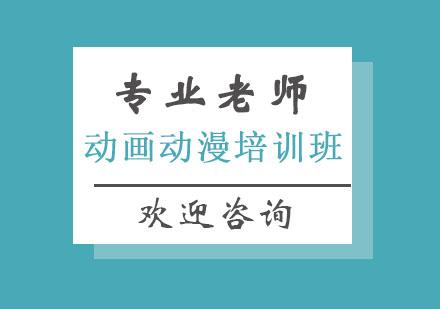 北京電腦培訓-動畫動漫培訓班