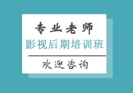 北京電腦培訓-影視后期培訓班
