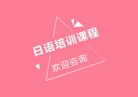 北京小語種培訓-日語培訓課程