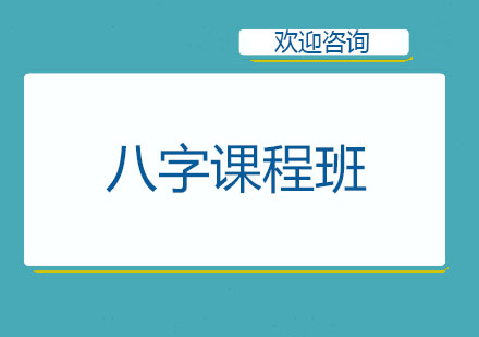 北京職業指導師培訓-八字課程班
