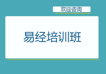 北京職業指導師培訓-易經培訓班