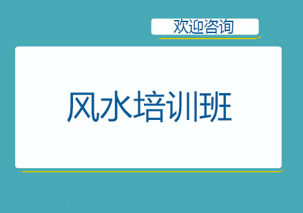 北京職業指導師培訓-風水培訓班