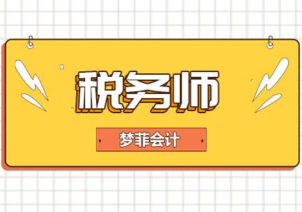重慶財經會計培訓-稅務師課程
