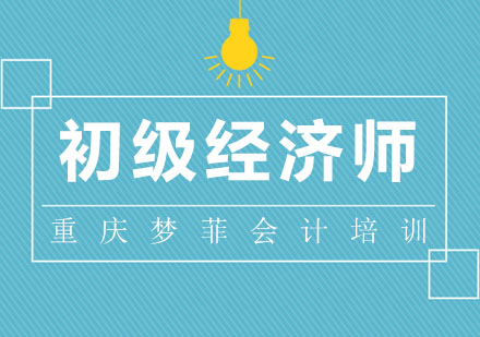 重慶財經會計培訓-初級經濟師課程