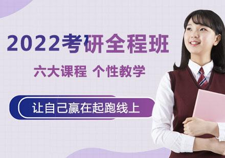天津學歷提升培訓-2022考研全程班