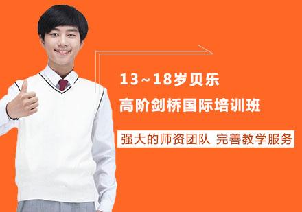 上海英语培训-13~18岁贝乐高阶剑桥国际培训班