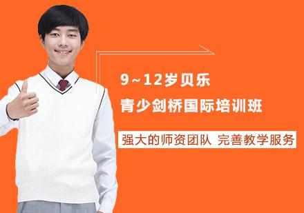 上海英语培训-9~12岁贝乐青少剑桥国际培训班