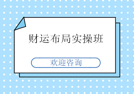 北京職業指導師培訓-財運布局實操班