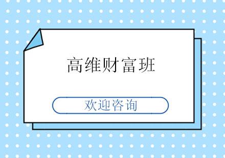 北京職業指導師培訓-高維財富班