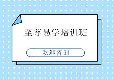 北京職業指導師培訓-至尊易學培訓班