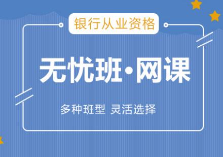 福州金融培訓-銀行從業培訓
