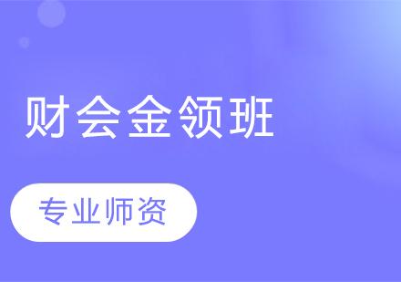 青島財務會計培訓-財會金領班