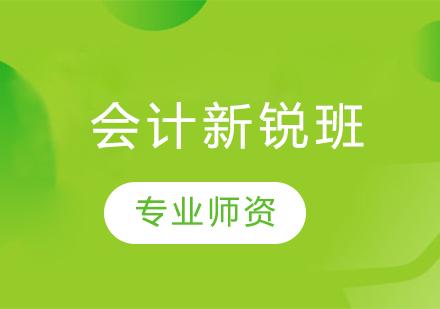青島財務會計培訓-會計新銳班