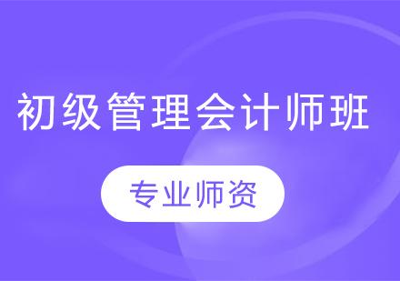 青島財務會計培訓-初級管理會計師班