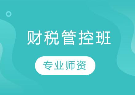 青島財務會計培訓-財稅管控班