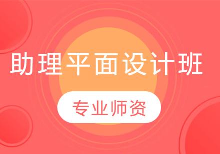 青島平面設計培訓-助理平面設計師班