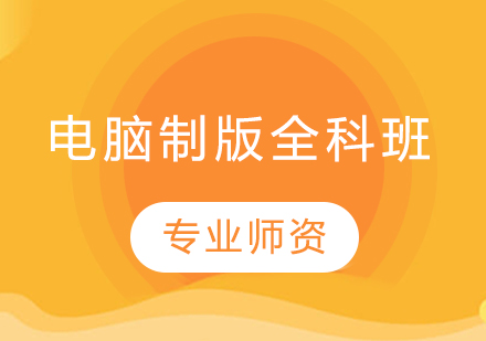 青島廣告設計培訓-電腦制版全科班