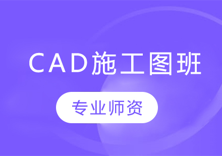 青島IT培訓-CAD施工圖班