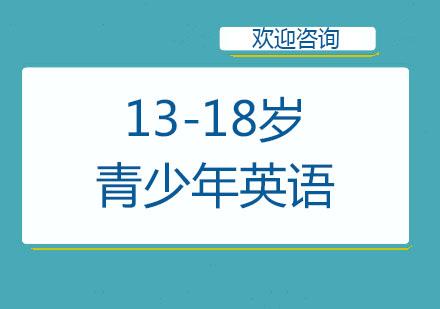 13-18歲青少年英語培訓班