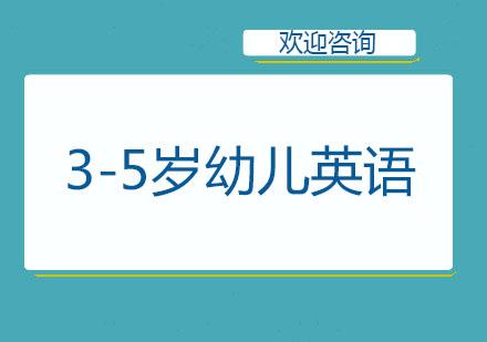 北京幼兒英語培訓-3-5歲幼兒英語培訓班