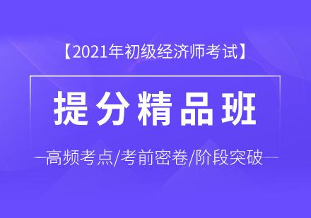 福州金融培訓-初級經濟師培訓