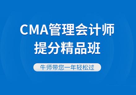 福州牛賬網_CMA培訓
