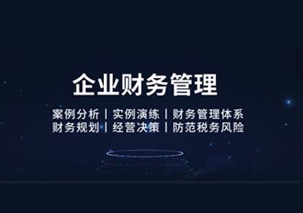 福州牛賬網_企業財務管理培訓