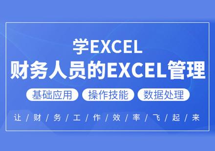 福州財會培訓-Excel培訓