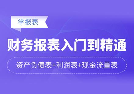 福州財會培訓-財務報表培訓