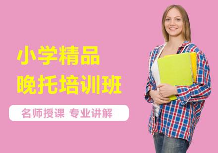 上海中小学培训-小学精品晚托培训班