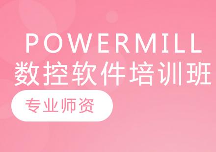 青島數控培訓-PowerMILL數控軟件培訓班