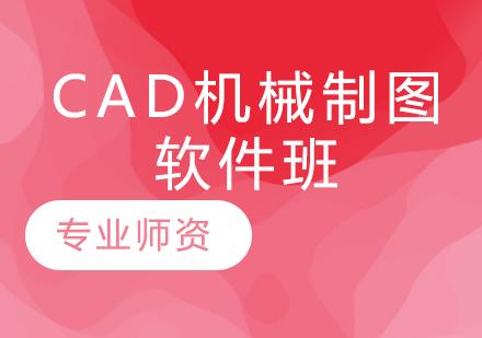 青島數控培訓-CAD機械制圖軟件班