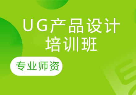 青島職業資格培訓-UG產品設計培訓班
